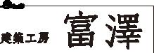 建築工房富澤